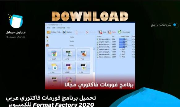 تحميل برنامج فورمات فاكتوري عربي 2020