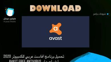 Photo of تحميل برنامج افاست عربي للكمبيوتر 2020 اخر اصدار Avast Free Antivirus