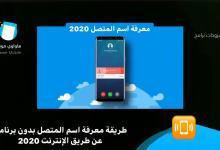 Photo of طريقة معرفة اسم المتصل بدون برنامج عن طريق الإنترنت 2020