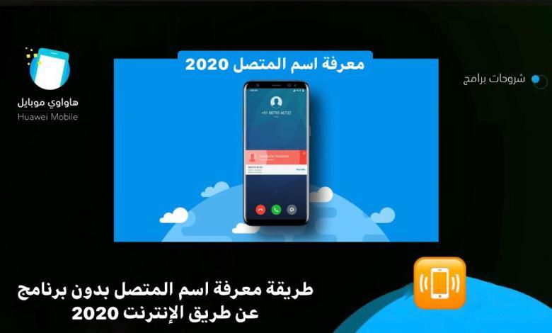 طريقة معرفة اسم المتصل بدون برنامج عن طريق الإنترنت 2020