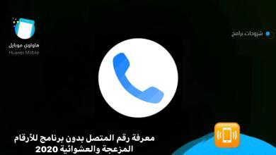Photo of معرفة رقم المتصل بدون برنامج للأرقام المزعجة والعشوائية 2020