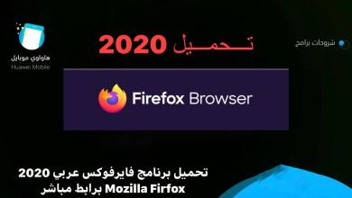 Photo of تحميل برنامج فايرفوكس عربي 2020 Mozilla Firfox برابط مباشر