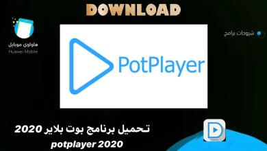 Photo of تحميل برنامج بوت بلاير 32 و 64 بت للكمبيوتر PotPlayer مشغل الصوت والفيديو