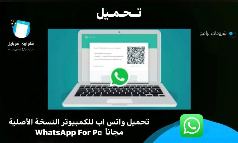 تحميل واتس اب للكمبيوتر النسخة الأصلية مجاناً WhatsApp For Pc