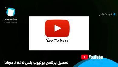 Photo of تحميل يوتيوب بلس YouTube + 2020 للايفون والاندرويد مجاناً