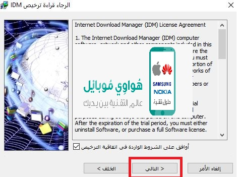 تحميل برنامج انترنت داونلود مانجر-1