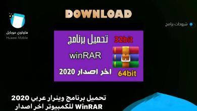 Photo of تحميل برنامج وينرار عربي 2020 WinRAR للكمبيوتر اخر اصدار