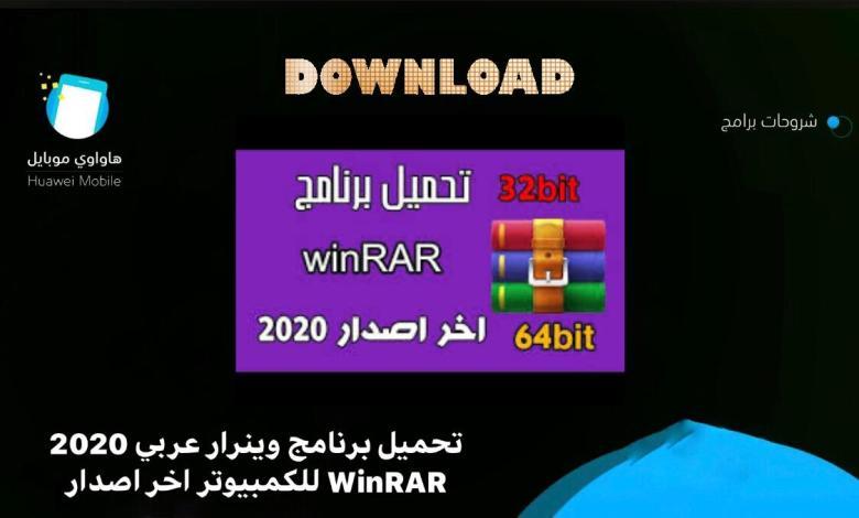 تحميل برنامج وينرار عربي 2020 WinRAR للكمبيوتر اخر اصدار