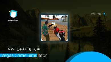 Photo of تحميل لعبة Vegas Crime Simulator للكمبيوتر محاكاة الجريمة فيغاس