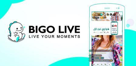 تحميل تطبيق بيكو لايف بث مباشر 2020 Bigo Live برابط مباشر