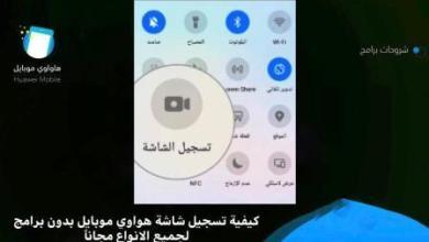 Photo of كيفية تسجيل شاشة هواوي موبايل بدون برامج لجميع الانواع مجاناً