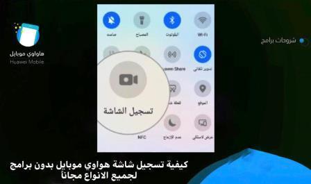 كيفية تسجيل شاشة هواوي موبايل بدون برامج لجميع الانواع مجاناً