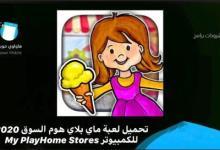 Photo of تحميل ماي بلاي هوم السوق 2020 للكمبيوتر My PlayHome Stores