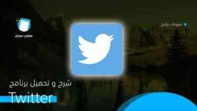 Photo of تحميل تطبيق تويتر عربي للكمبيوتر 2020 Download Twitter for Desktop