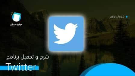 تحميل تطبيق تويتر عربي للكمبيوتر 2020 Download Twitter for Desktop