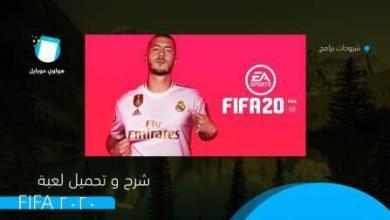 Photo of تحميل لعبة فيفا 2020 FIFA للكمبيوتر من ميديا فير كاملة