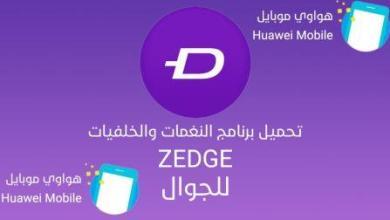 Photo of تحميل تطبيق زيدجي 2020 Zedge برنامج النغمات والخلفيات للجوال