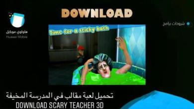 Photo of تحميل لعبة مقالب في المدرسة المخيفة للكمبيوتر Download Scary Teacher 3D