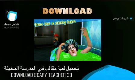 تحميل لعبة مقالب في المدرسة المخيفة Download Scary Teacher 3D