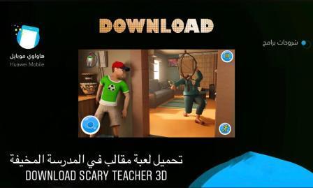 تحميل لعبة مقالب في المدرسة المخيفة