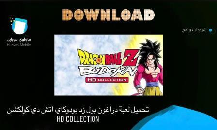 تحميل لعبة دراغون بول زد بودوكاي اتش دي كولكشن للكمبيوتر HD Collection