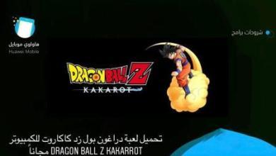 Photo of تحميل لعبة دراغون بول زد كاكاروت للكمبيوتر Dragon Ball Z Kakarrot مجاناً