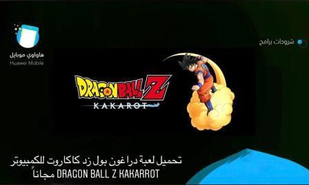 تحميل لعبة دراغون بول زد كاكاروت للكمبيوتر Dragon Ball Z Kakarrot مجاناً
