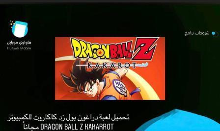 Dragon Ball Z Kakarrot للكمبيوتر