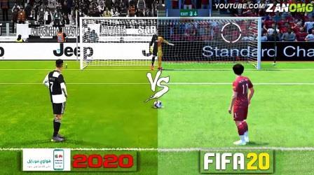 تحميل لعبة 2020 FIFA للكمبيوتر
