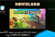 Photo of تحميل لعبة بلانتس فيرسيز زومبيز 3 للكمبيوتر Plants Vs Zombies 3 مجاناً