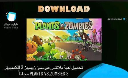 تحميل لعبة بلانتس فيرسيز زومبيز 3 للكمبيوتر Plants vs.Zombies 3 مجاناً