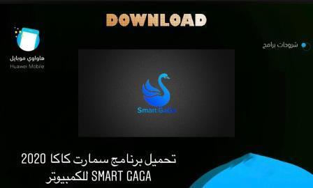 تحميل برنامج سمارت كاكا 2020 Smart Gaga للكمبيوتر