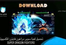 Photo of تحميل لعبة سوبر دراغون فايترز للكمبيوتر Super Dragon Fighters