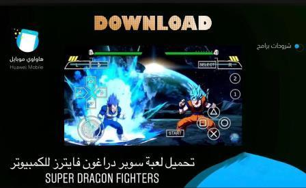 تحميل لعبة سوبر دراغون فايترز للكمبيوتر Super Dragon Fighters
