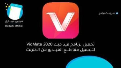 Photo of تحميل برنامج فيد ميت VidMata 2020 للتحميل من اليوتيوب للجوال