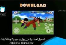 Photo of تحميل لعبة دراغون بول زد بودوكاي تنكايتشي Z Budokai Tenkaichi 2