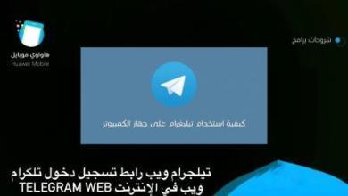 Photo of تليجرام ويب رابط تسجيل دخول تلكرام ويب في الإنترنت Telegram Web