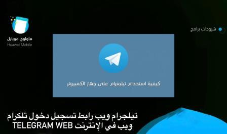تيلجرام ويب رابط تسجيل دخول تلكرام ويب في الإنترنت Telegram Web