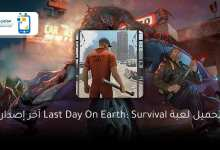 Photo of تحميل لعبة Last Day On Earth: Survival للكمبيوتر آخر إصدار