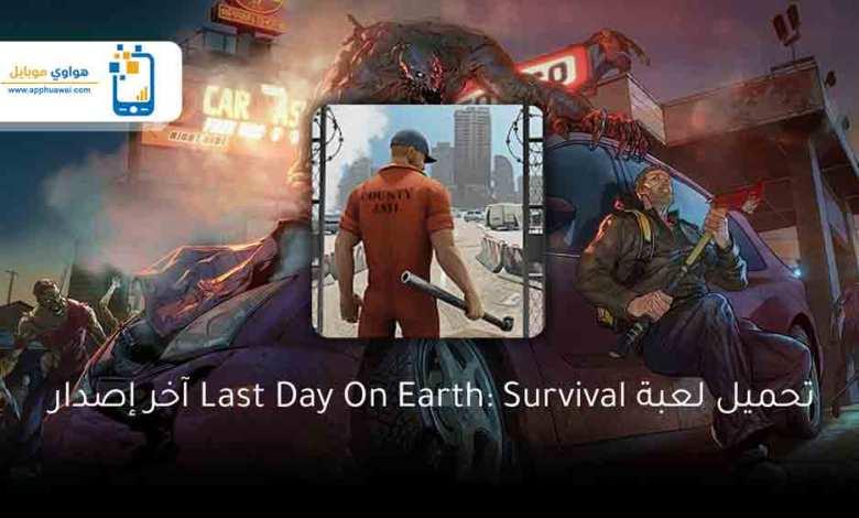 تحميل لعبة Last Day On Earth: Survival للكمبيوتر آخر إصدار