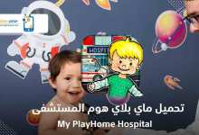 Photo of تحميل ماي بلاي هوم المستشفى My PlayHome Hospital آخر إصدار