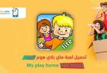 Photo of تحميل ماي بلاي هوم البيت أحدث إصدار My play home doll house