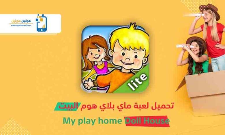 تحميل لعبة ماي بلاي هوم البيت أحدث إصدار My play home doll house