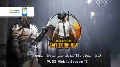 Photo of تنزيل السيزون 15 تحديث ببجي موبايل الموسم PUBG Mobile Season 15