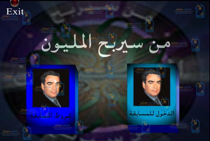 تحميل لعبة من سيربح المليون مجانا للكمبيوتر بالعربية