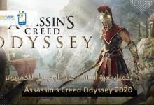 Photo of تحميل لعبة اساسن كريد اوديسي للاندرويد 2020 Assassin's Creed Odyssey