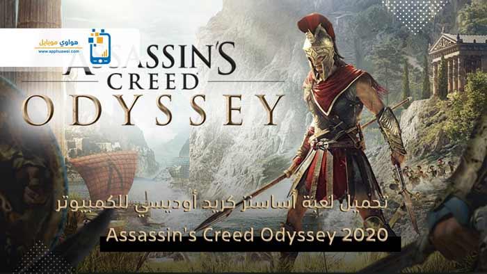 تحميل لعبة اساسن كريد اوديسي للاندرويد 2020 Assassin's Creed Odyssey