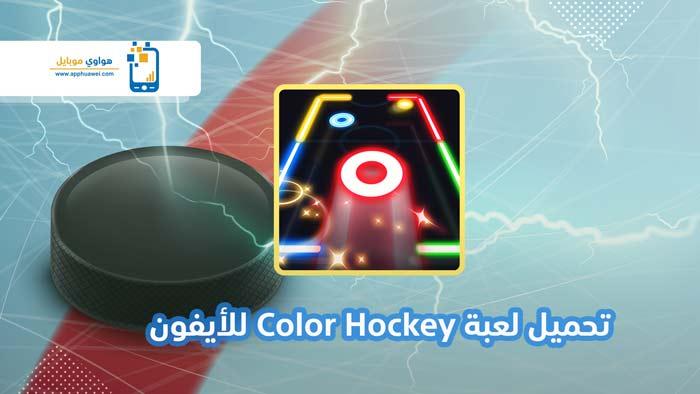 تحميل لعبة الهوكي الهوائي تحد Glow Hockey 2 للايفون أحدث إصدار مجانًا