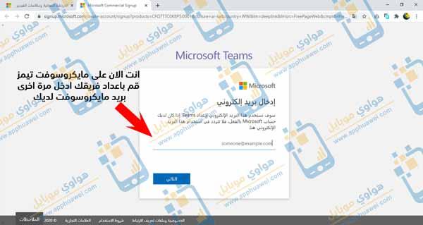 تسجيل الدخول إلى Microsoft Teams