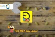 Photo of تحميل لعبة باك مان للكمبيوتر من ميديا فاير احدث اصدار Download Pac Man
